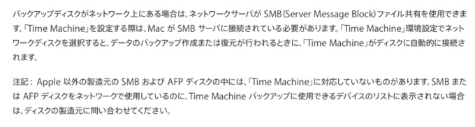 macOS 10.12 SierraのネットワークTime Machine