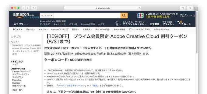 Adobe Amazon Prime Slae