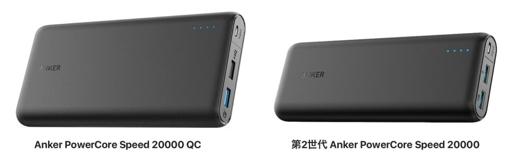 Anker 第2世代PowerCore Speed 20000