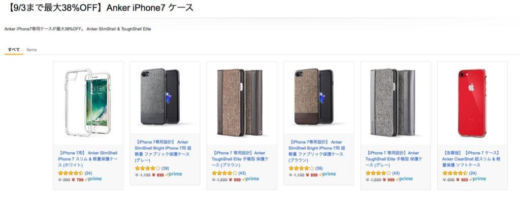 【9/3まで最大38%OFF】Anker iPhone7 ケース
