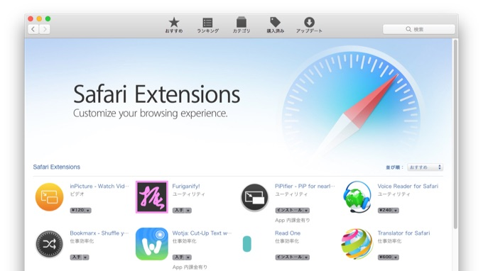 Mac App Storeに開設されtSafari Extensions Gallery