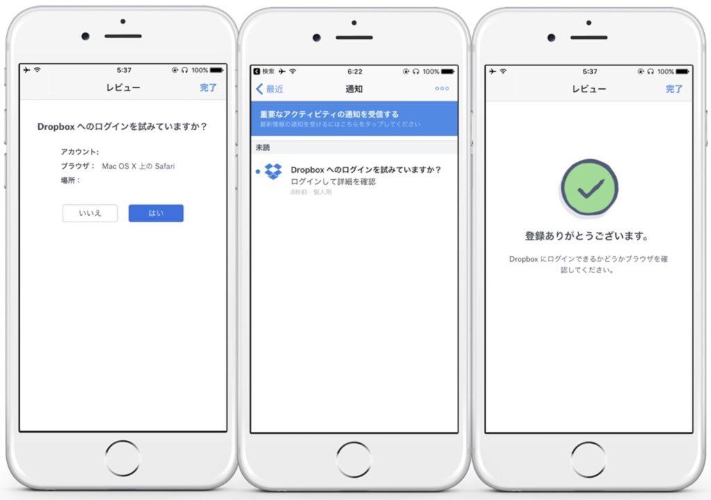 Dropboxのモバイルプロンプト通知を利用した2段階認証