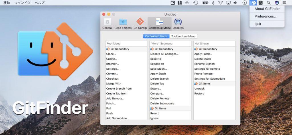 GitFinderのPublic Beta版