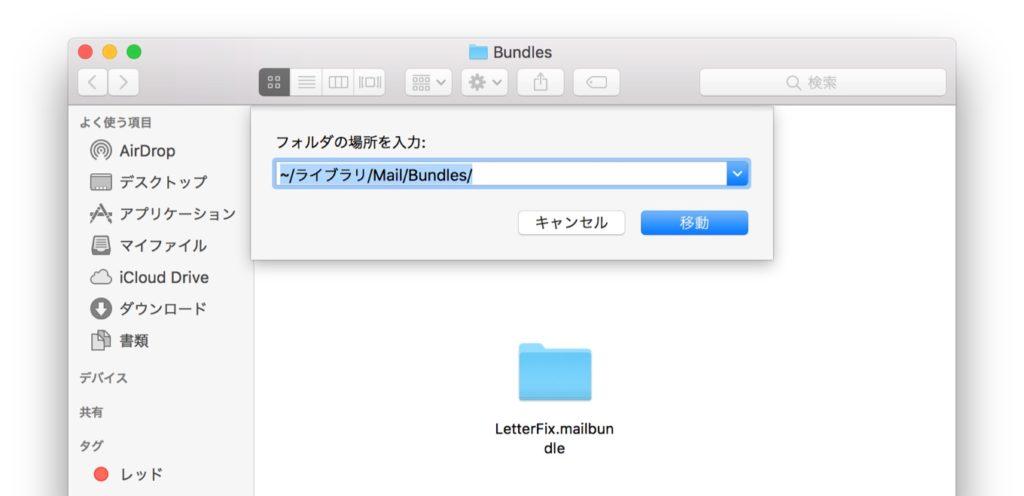LetterFix.mailbundleのアンインストール方法