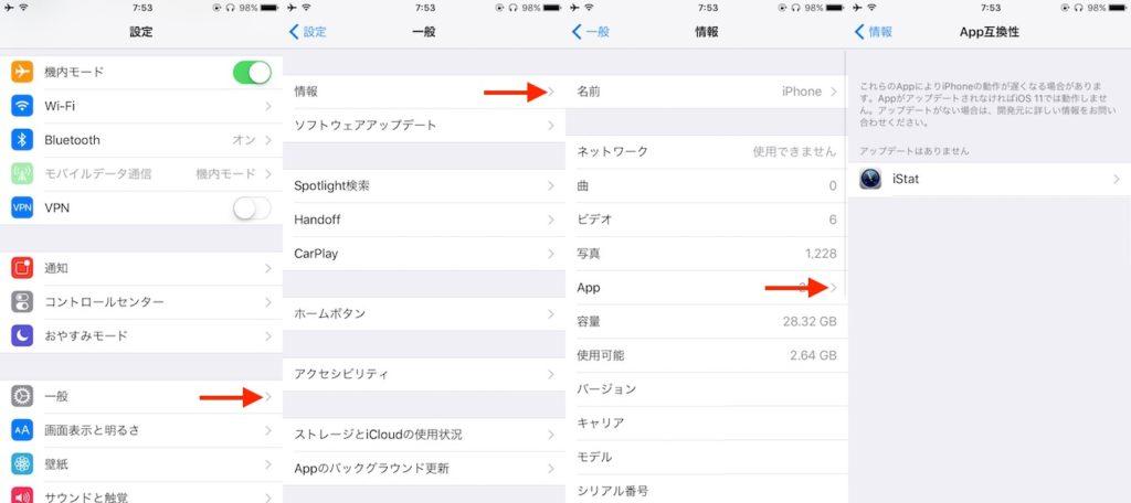 32bitアプリの探し方
