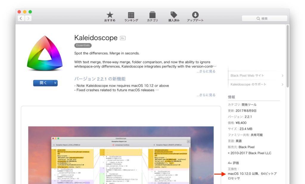 kaleidoscopeのシステム要件