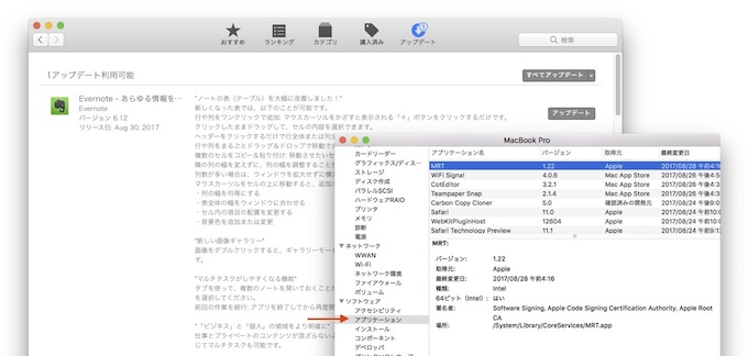 Mac App Storeとシステム情報アプリのアップデート情報
