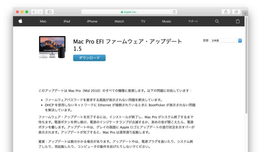 Mac Pro EFI ファームウェア・アップデート 1.5