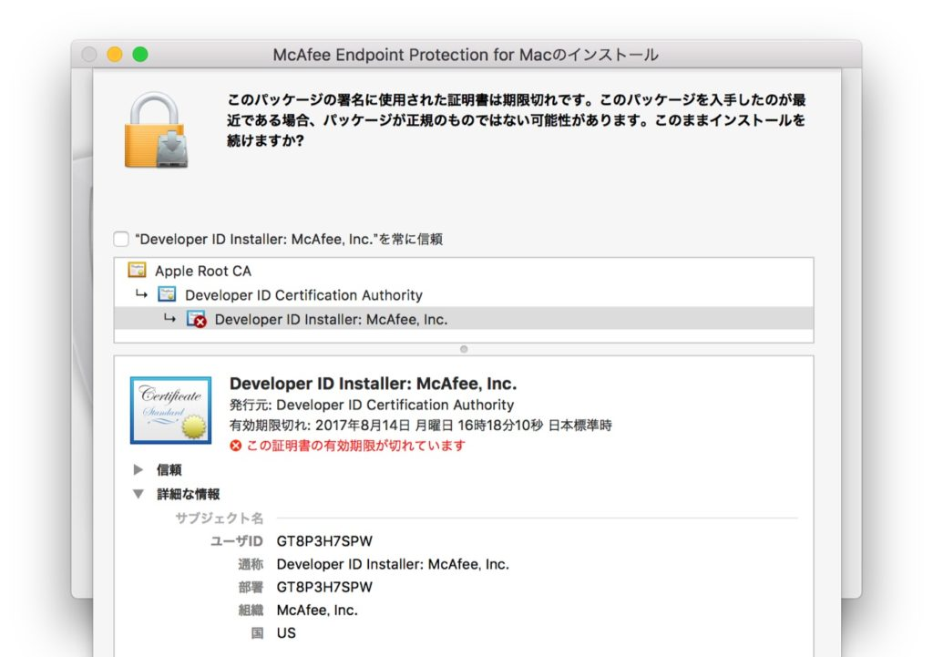 McAfee for Mac Expired Apple ID