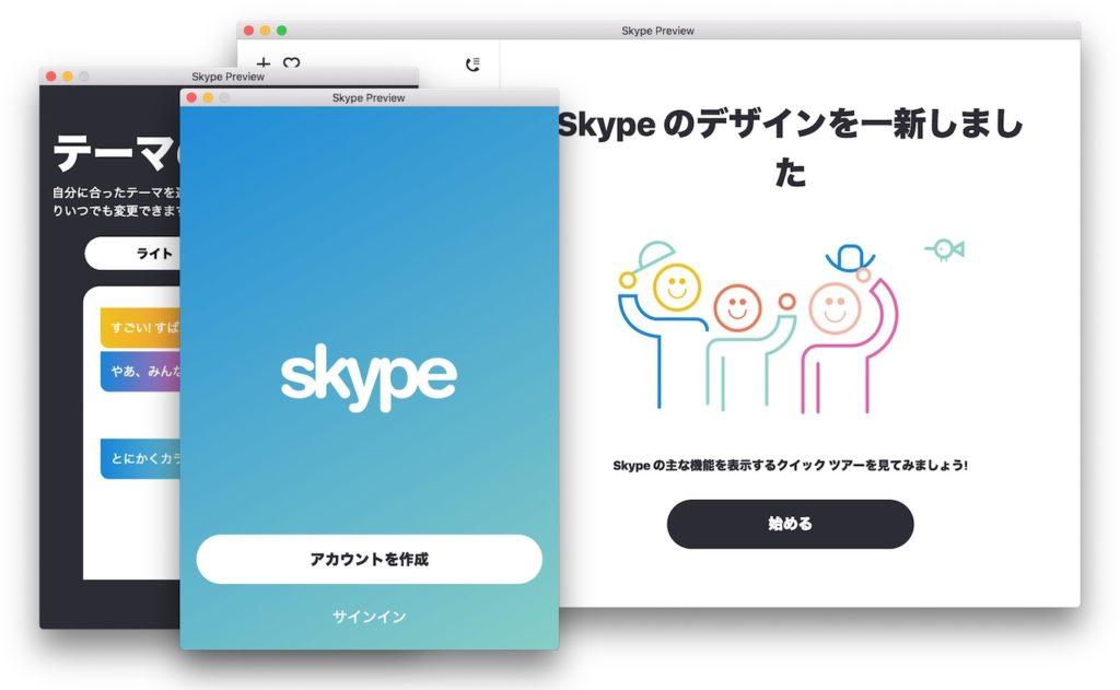 Microsoft Skypeの新デザイン