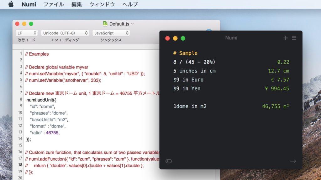 Mac要計算機アプリ「Numi」のJavaScript extensions