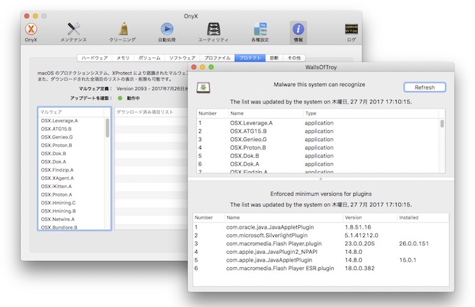 OnyXとWallsOfTroyでXProtectのリストを表示したところ