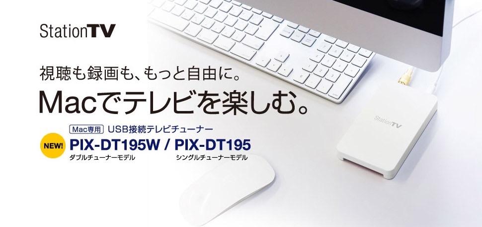 PIX-DT195Wのセットアップ画面