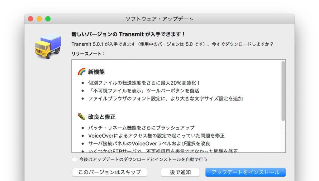Panic Transmit v5.0.1 Release Notes