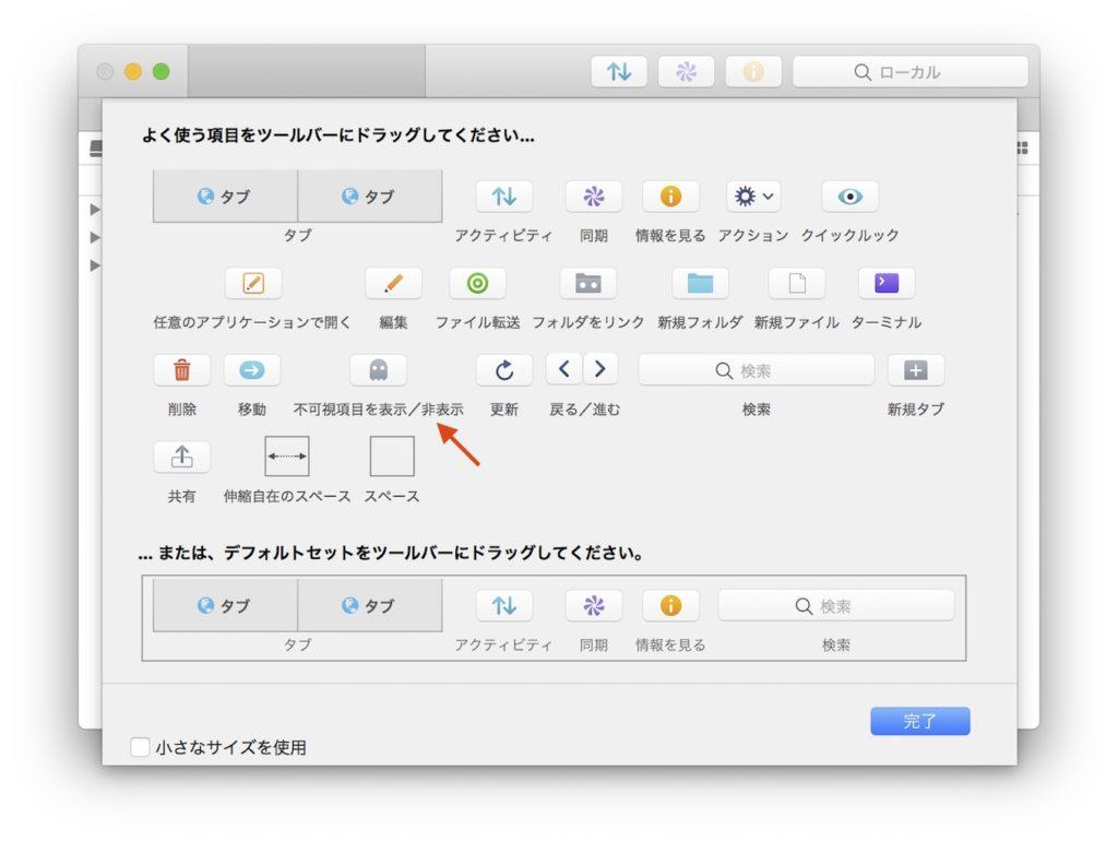「不可視ファイルを表示」ツールバーボタンを復活