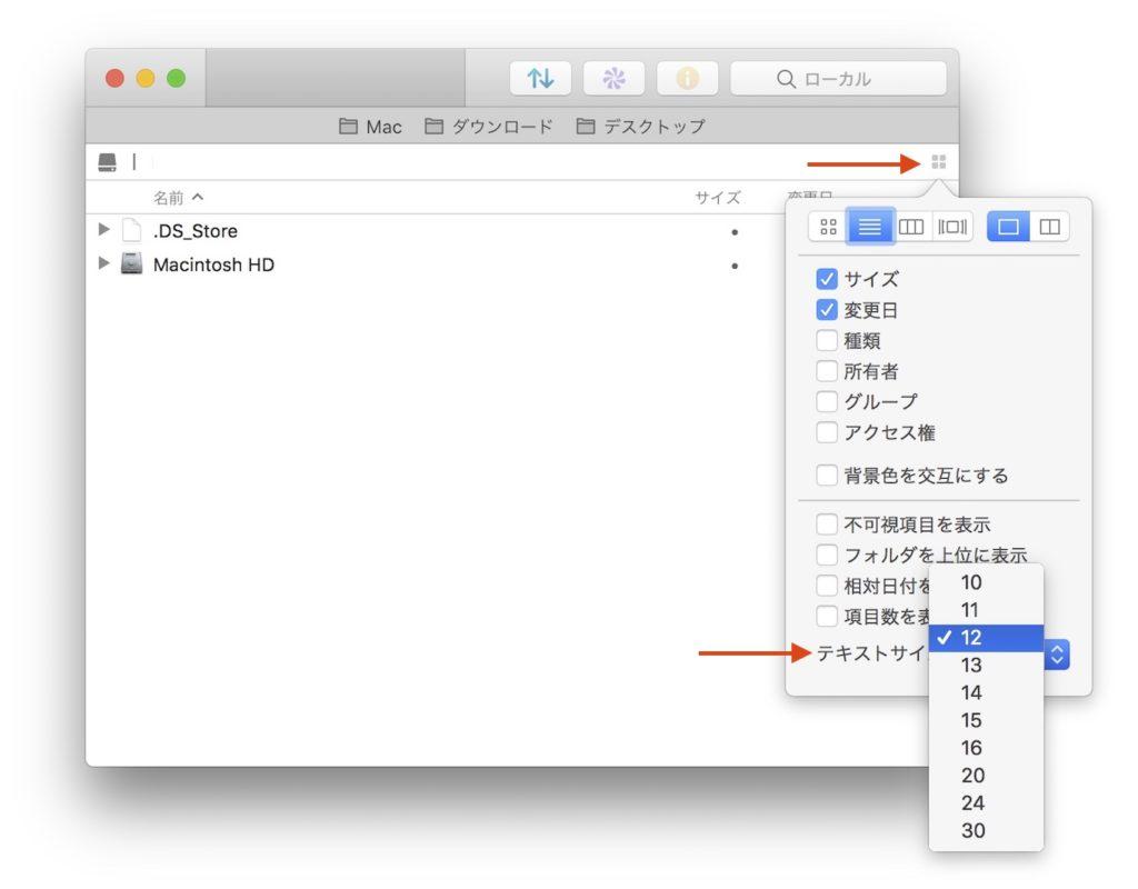 ファイルブラウザのフォント設定に、より大きな文字サイズ設定を追加