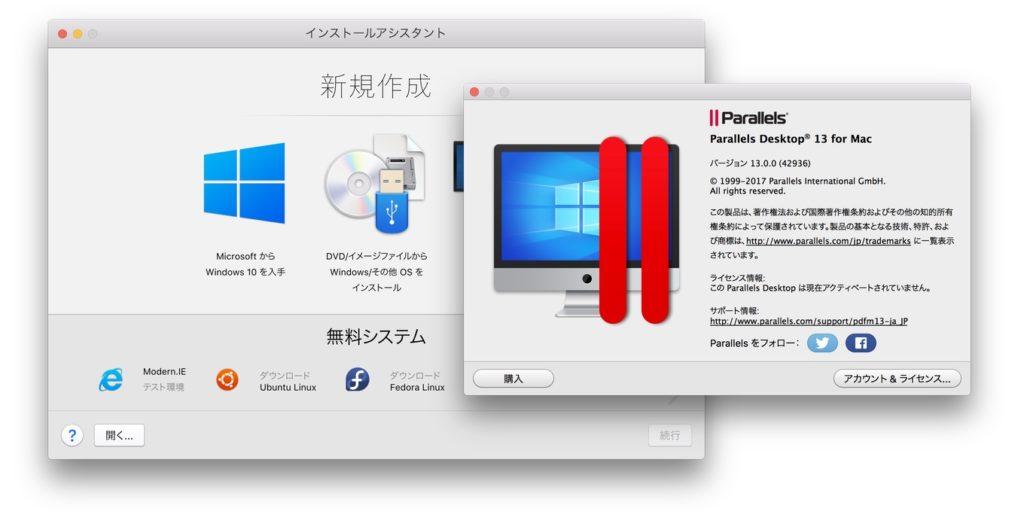 Parallels Desktop 13のウィンドウ