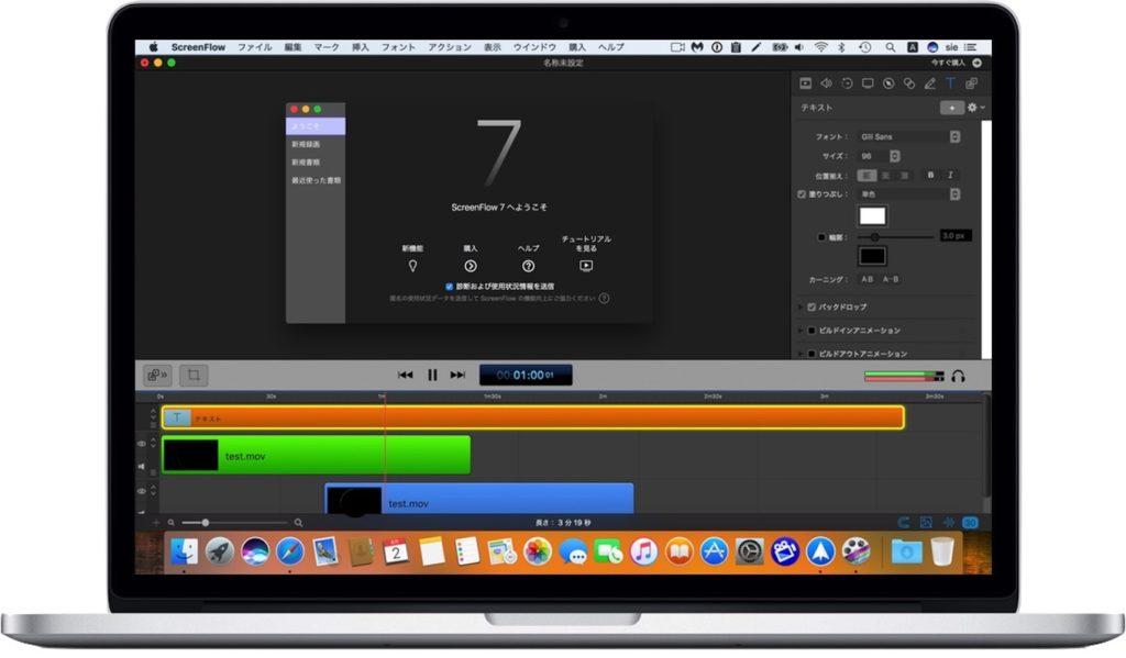 ScreenFlow v7のリリース。