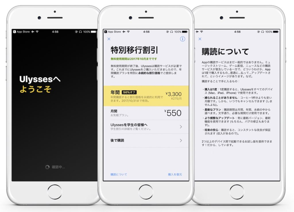 Ulysses for iOSのサブスクリプション説明