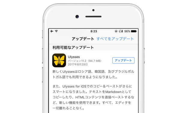 Ulysses for iOS v11.2アップデート