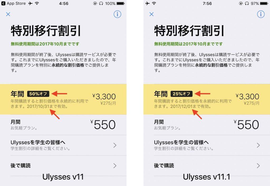 Ulysses v11.1の修正点