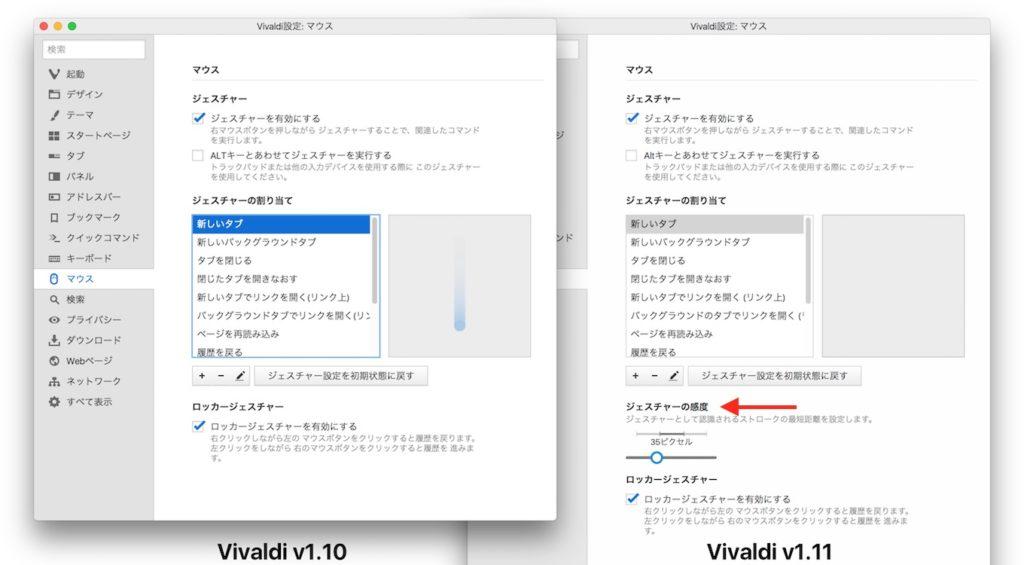 Vivaldi v1.11のマウスジェスチャーストローク