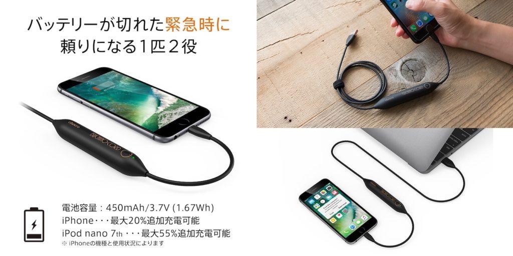cheero Tsuchino-cord 450mAhの機能