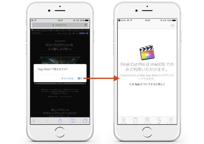 iOS 10でのMac App Storeの表示