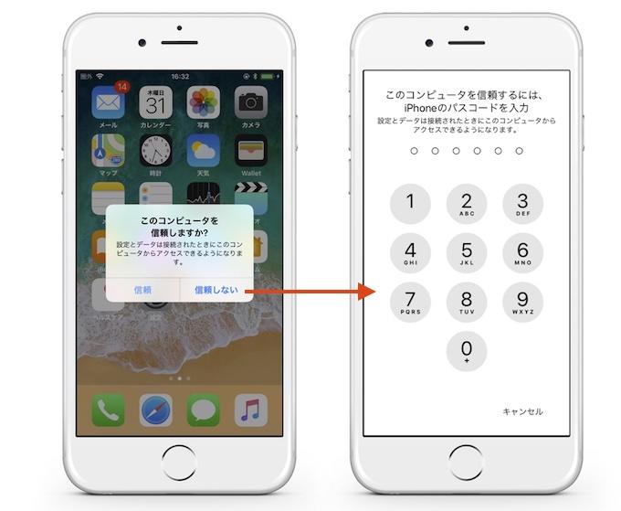 iOS 11の新機能 : コンピュータを信頼時のパスワード入力