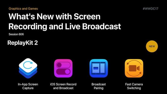 iOS 11では画面録画と配信が可能になる