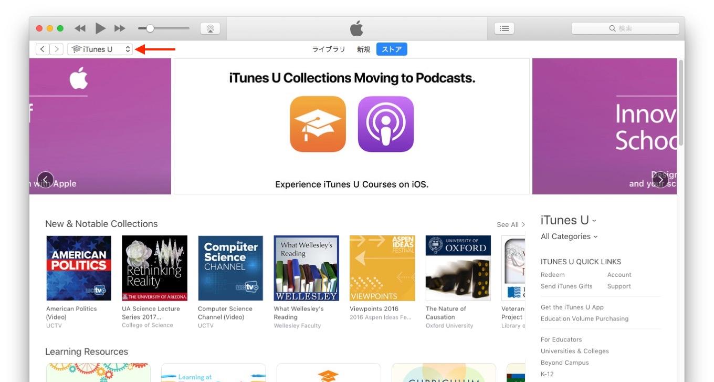 iTunes 12.6に表示されているiTunes U