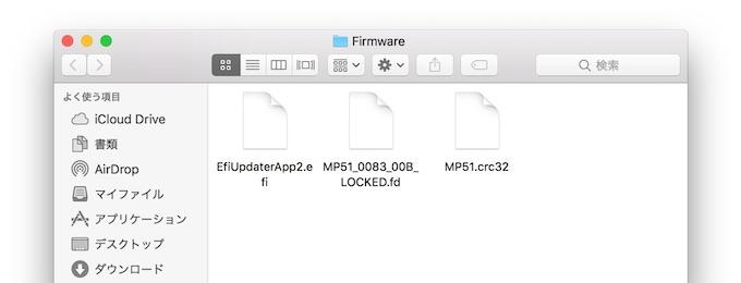 macOS 10.13 High SierraのためのFirmware Update
