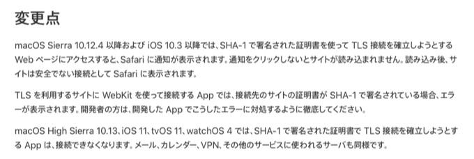 macOS 10.13やiOS 11でサポートを終了するSHA-1
