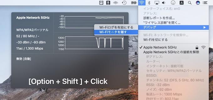 macOSのWi-Fi モニタ