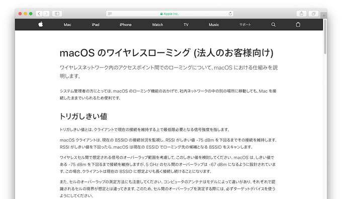 ワイヤレスネットワーク内のアクセスポイント間でのローミングについて、macOS における仕組みを説明しています。