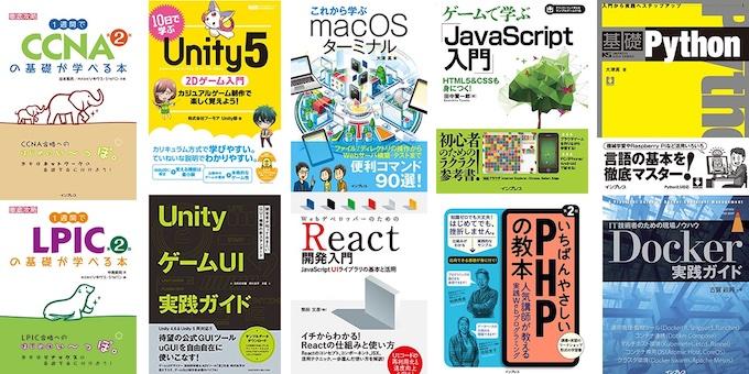 プログラミング・IT技術関連書フェア