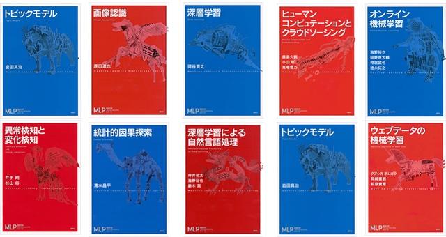 機械学習プロフェッショナルシリーズフェア