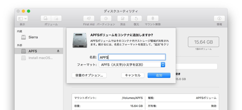 APFSのCase-Sensitive