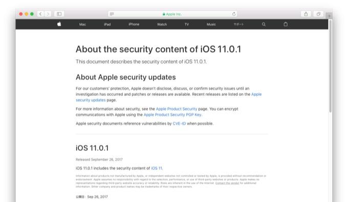 iOS 11.0.1のセキュリティコンテンツ