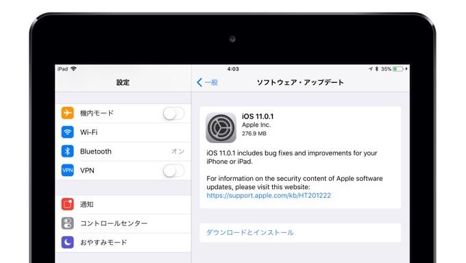 iOS 11.0.1のリリースノートより