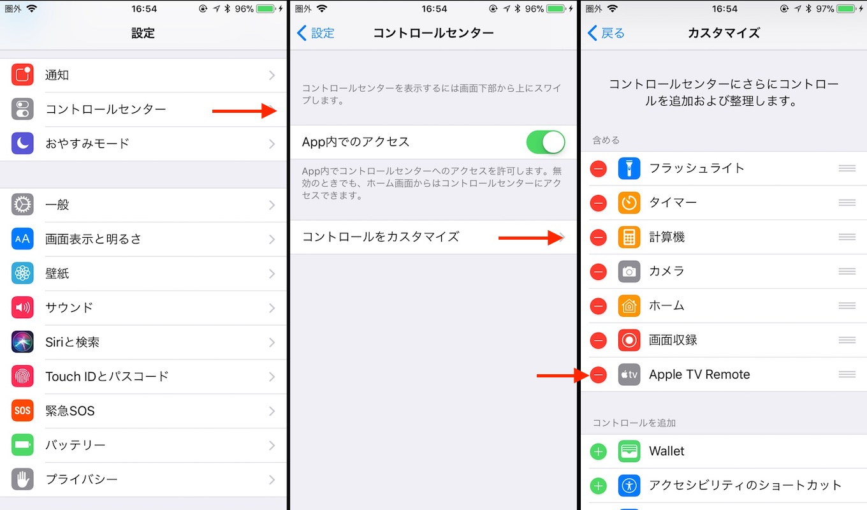 iOS 11のコントロールセンターにApple TV Remoteアプリを追加