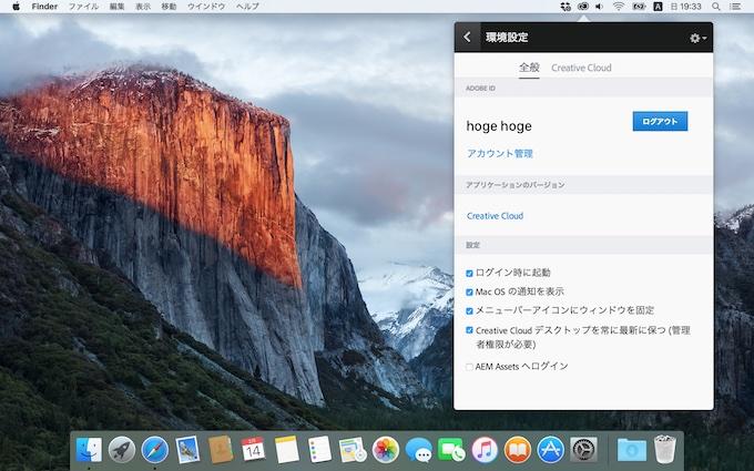 OS X 10.11 El CapitanにインストールされたAdobe Creative Cloud