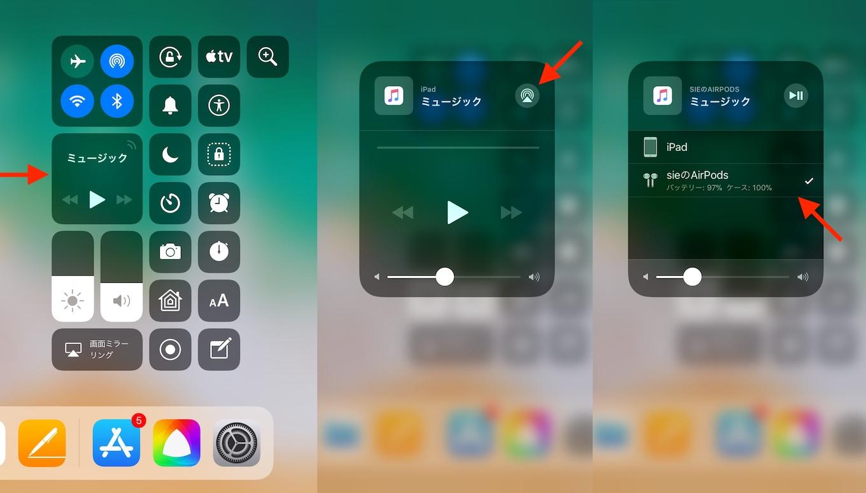 iOS 11のコントロールセンターにAirPodsを表示する