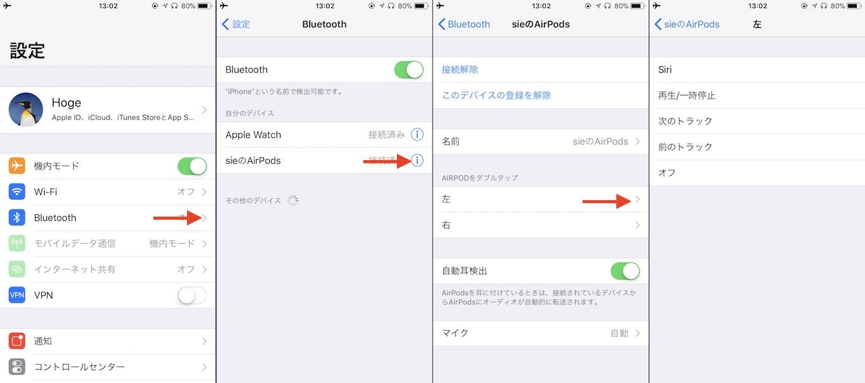 iOS 11で左右のAirPodに別々の操作を割りあげることが可能に