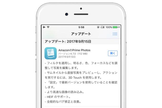 Amazon Prime PhotosがHEIFをサポート