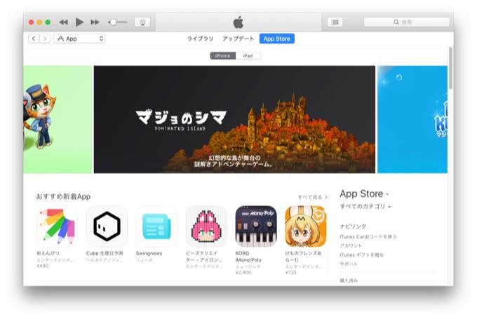 iTunesのApp Storeタブ