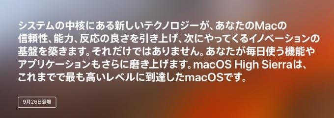 macOS 10.13 High Sierraは日本時間2017年09月26日に正式リリース。