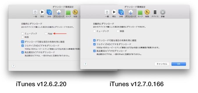 iTunesのほかのデバイスで購入した項目を自動的にダウンロードする
