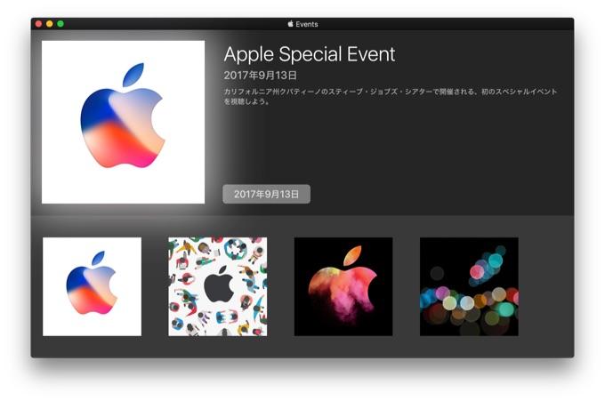 Apple Events for macOSが2017年09月13日のiPhone 8スペシャルイベントに対応