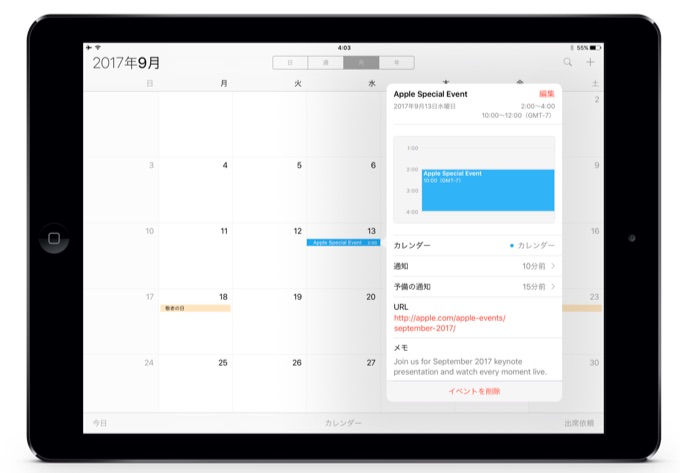 Apple Special Event Calender